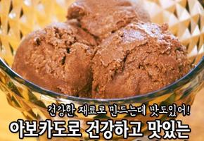 아보카도,바나나로 건강한 초코아이스크림 만들기