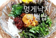 남은 해산물은 혼밥으로 칭찬해 멍게낙지비빔밥