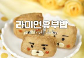 (???) 귀욤귀욤 시리즈♥라이언유부밥