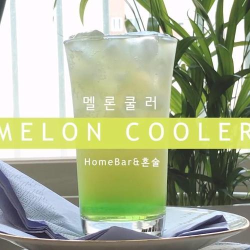 멜론쿨러 칵테일 만들기 / 이름부터 시원한 느낌이 뿜뿜! melon cooler