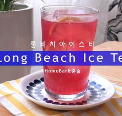 롱비치아이스티 만들기/ 롱티의 사촌인 Long Beach Ice Tea/ 칵테일 만들기