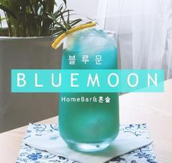 블루문 만들기/ 여름여름한 칵테일 한 잔! blue moon/ 칵테일만들기