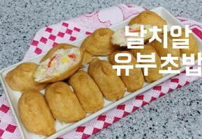 날치알 톡톡 터지는 재미 오돌오돌 씹히는 맛까지 날치알유부초밥