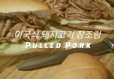 노오븐, 노그릴, 간단하게 물에 삶아 부드럽게 먹는 미국식 돼지고기 장조림, pulled pork
