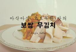 아삭아삭 보쌈 무김치 만드는 법