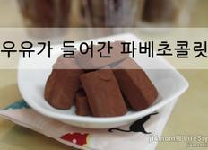 """우유로 만든 """"파베 초콜릿"""""""