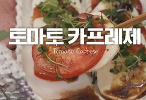 간단한 안주♥토마토카프레제