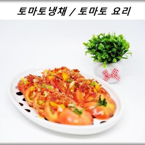 토마토냉채 여름 토마토 활용 요리