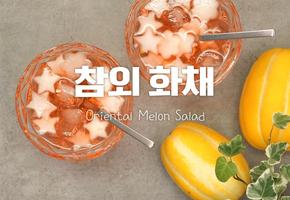 시원한 여름 디저트♥참외화채