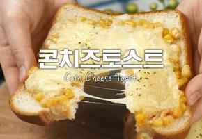 맛없을수가없는♥콘치즈토스트