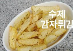 칼로리 걱정 넣어둬~겉은 바삭바삭 속은 포슬포슬 수제 감자튀김