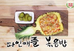 """[레시피특공대] 달콤 상큼한 열대의 맛 """"파인애플 볶음밥"""" 만드는 법"""