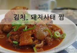 김치(묵은지) 돼지사태찜
