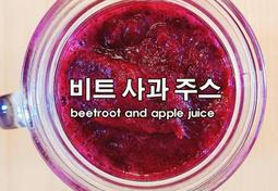 내 몸의 독소를 빼주는 비트 사과 디톡스 주스 5분이면 뚝딱!