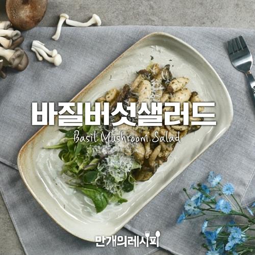 바질 향이 향긋♥바질버섯샐러드