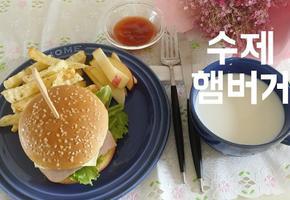 건강한맛 엄마표 수제햄버거패티&수제햄버거
