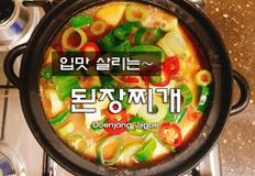 (초간단 메뉴) 입만 살리는 얼큰한 된장찌개 끓이기!