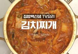 집밥백선생님의♥김치찌개