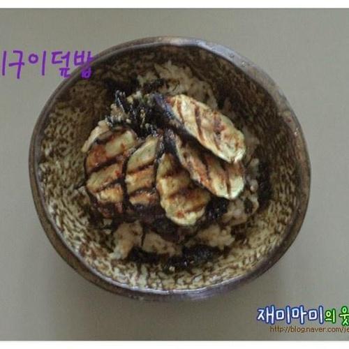 가지구이덮밥:항암효과 탁월한 가지로 손쉽게 맛있게 든든하게~