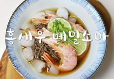 초간단 혼밥레시피, 홍새우 메밀소바