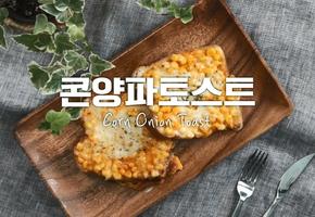 옥수수가 톡톡♥콘양파토스트