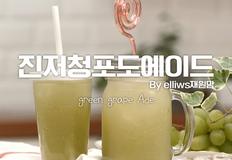 청포도건강음료♥ 진저청포도에이드