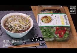 이마트에서 구매한 가성비&맛 까지 다잡은 베트남식 쌀국수