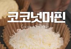 코코넛향에 취해~♥ 코코넛머핀