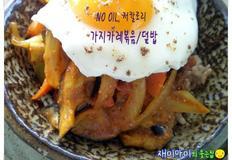 NO OIL! 가지카레볶음/덮밥:토마토로 볶고 카레가루로 맛낸 저칼로리 볶음요리...이 보다 더 간단할 순 없다
