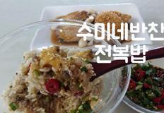 수미네반찬 영양전복밥 압력밥솥으로 간단하게 전복밥