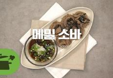 여름철 별미 ♥ 메밀소바