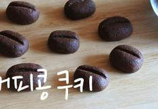 커피콩 쿠키 만들기