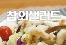 제철과일샐러드♥ 참외샐러드