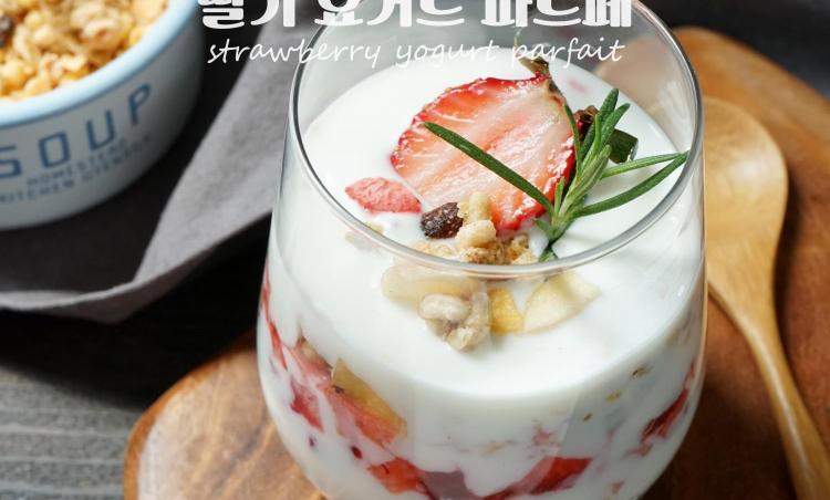 딸기 요거트 파르페 만들기