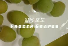 천연아이스케키/팝시클, 상큼달달아삭 얼음 포도~