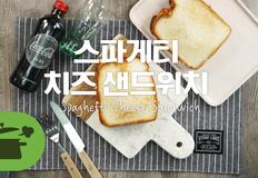 맛트리오 출동 ♥ 스파게티치즈샌드위치