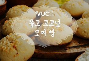 뷰코 코코넛 모찌 빵