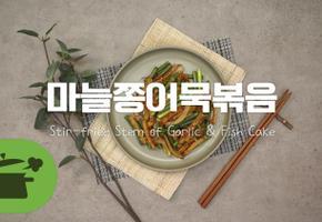 우리집밥도둑 ♥ 마늘쫑어묵볶음