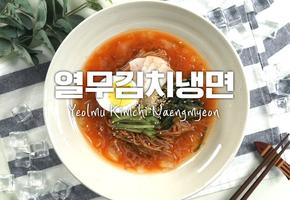 리얼시원 ♥ 열무김치냉면