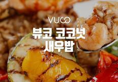 뷰코 코코넛 새우밥