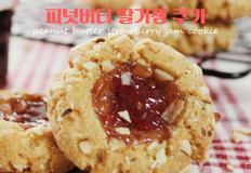 피넛버터 딸기잼 쿠키 만들기