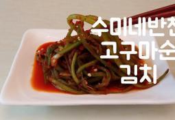 수미네반찬 시원 아삭아삭 여름김치 고구마순 쉬운 손질법과 고구마순김치