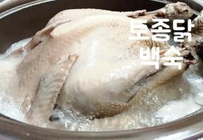 초복날 잡내없이 초간단 재료로 끓여먹는 몸보신 토종닭백숙