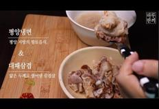 여름방학 맞이 간단한 점심 한끼 해결! 평양물냉면 & 대패삼겹살