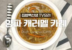 TV요리)양파가달달하게♥ 양파캐러멜카레