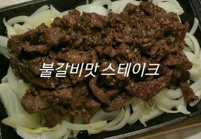 저렴한 소고기부위를 레스토랑요리로 업그레이드하는 비법, 불에 구운 LA갈비맛 스테이크