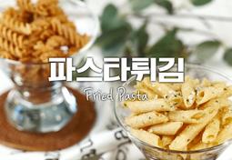 바삭바삭 맥주귀신♥ 파스타튀김