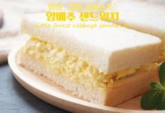 영화 '리틀포레스트' 속 양배추 샌드위치 만들기