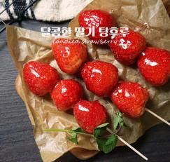 달콤한 과일사탕, 딸기 탕후루 만들기