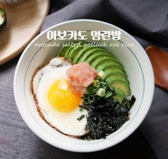 아보카도 명란밥 만들기